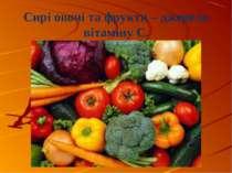 Сирі овочі та фрукти – джерело вітаміну С.