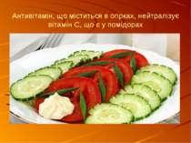 Антивітамін, що міститься в огірках, нейтралізує вітамін С, що є у помідорах