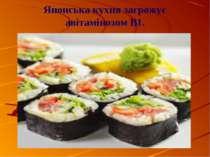 Японська кухня загрожує авітамінозом В1.