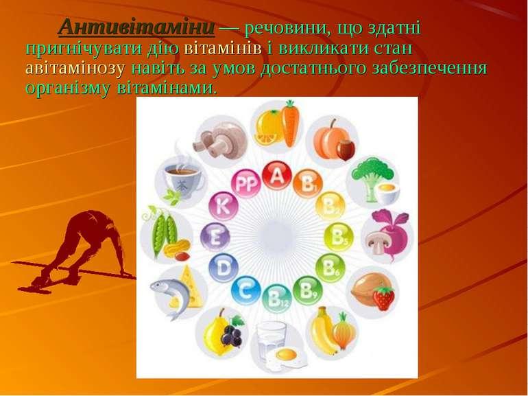 Антивітаміни — речовини, що здатні пригнічувати дію вітамінів і викликати ста...