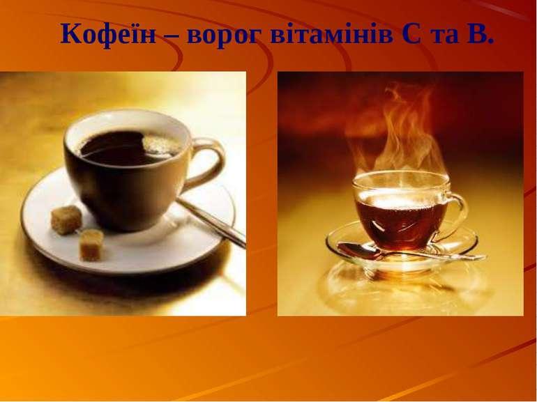 Кофеїн – ворог вітамінів С та В.