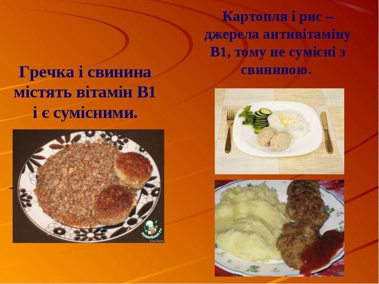 Гречка і свинина містять вітамін В1 і є сумісними. Картопля і рис – джерела а...