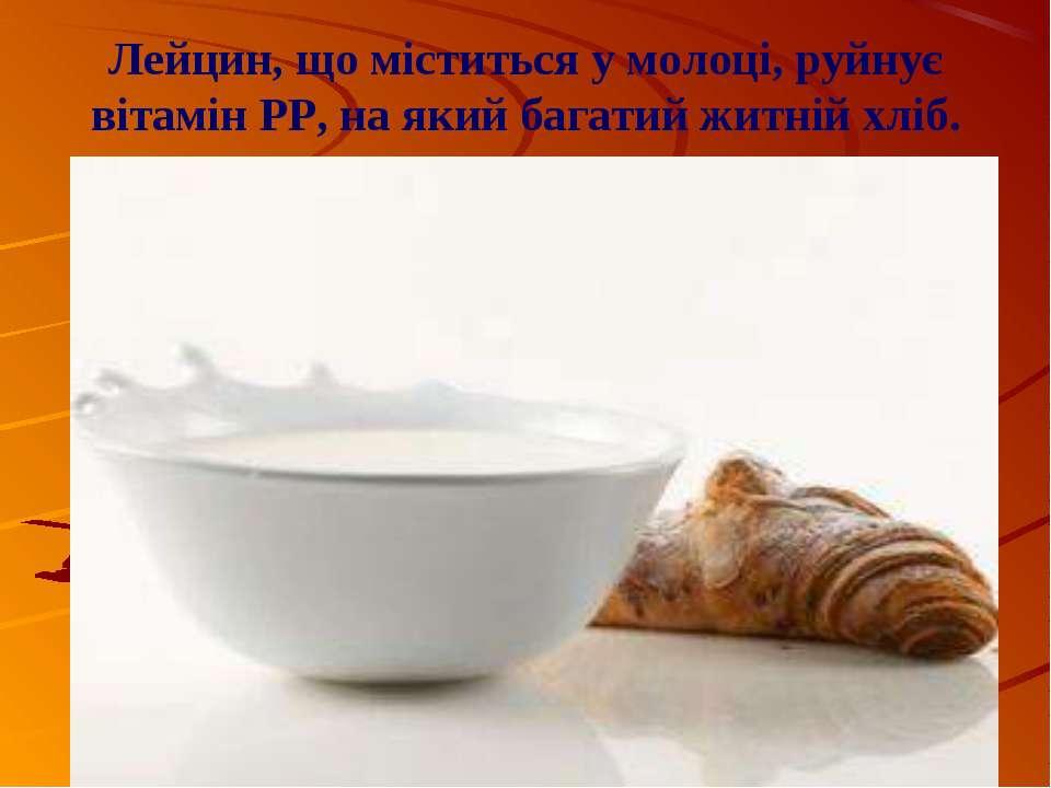 Лейцин, що міститься у молоці, руйнує вітамін РР, на який багатий житній хліб.