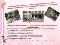 Забезпечення інтелектуально – мотиваційного компоненту діяльності Школи здоро...