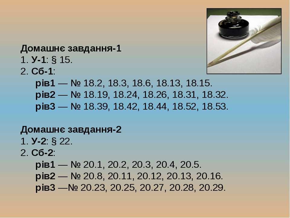 Домашнє завдання-1 1. У-1: § 15. 2. Сб-1: рів1 — № 18.2, 18.3, 18.6, 18.13, 1...