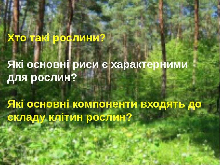 Хто такі рослини? Які основні риси є характерними для рослин? Які основні ком...