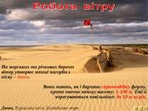 Дюни, Куршська коса, Балтійське море На морських та річкових берегах вітер ут...