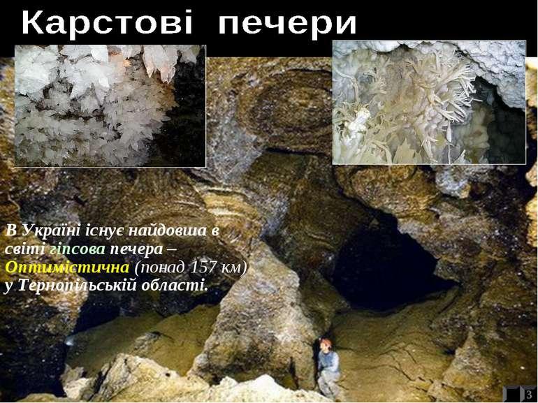 В Україні існує найдовша в світі гіпсова печера – Оптимістична (понад 157 км)...