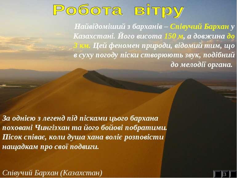 Найвідоміший з барханів – Співучий Бархан у Казахстані. Його висота 150 м, а ...