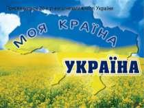 Присвячується 20-й річниці незалежності України