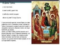У християнській символіці зелена барва так само символізує життя. Зеленими гі...