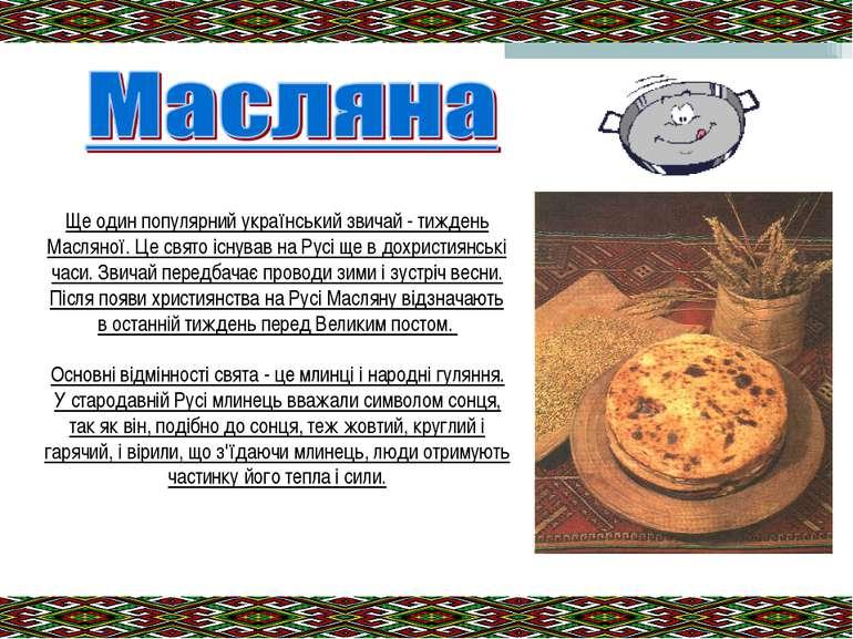 Ще один популярний український звичай - тиждень Масляної. Це свято існував на...