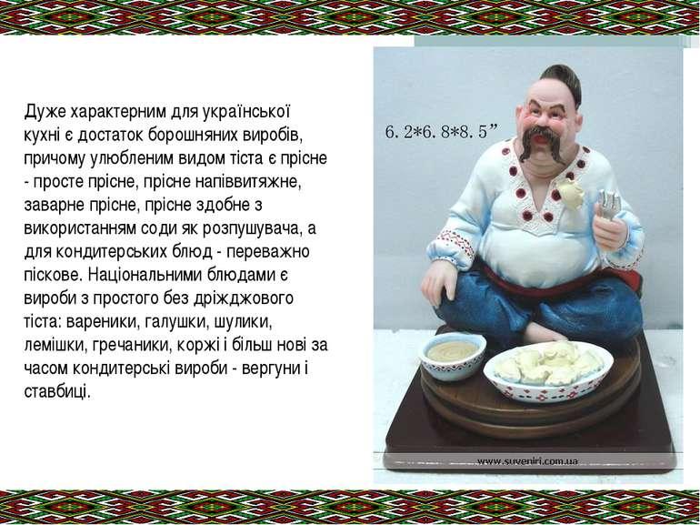 Дуже характерним для української кухні є достаток борошняних виробів, причому...