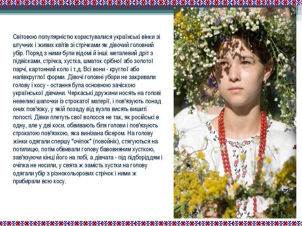 Світовою популярністю користувалися українські вінки зі штучних і живих квіті...