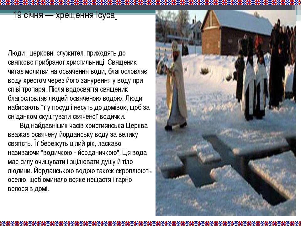Люди і церковні служителі приходять до святково прибраної христильниці. Свяще...