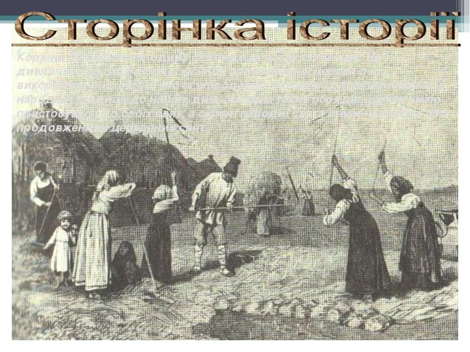 Коріння більшості народних свят йде за часів язичества. Не дивлячись на тисяч...