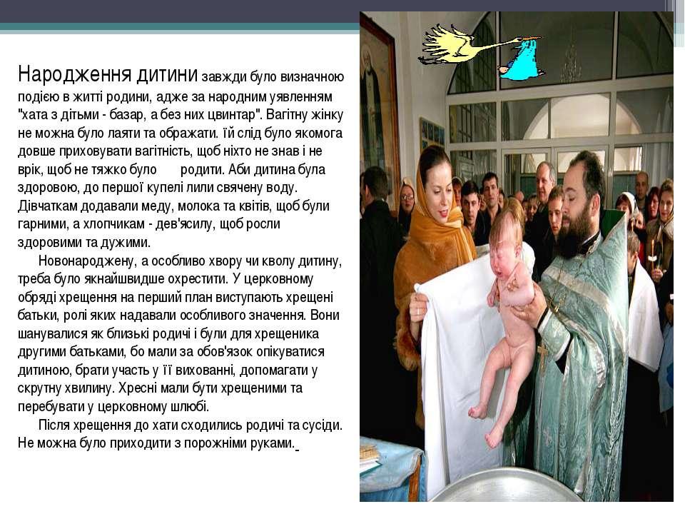 Народження дитини завжди було визначною подією в житті родини, адже за народн...