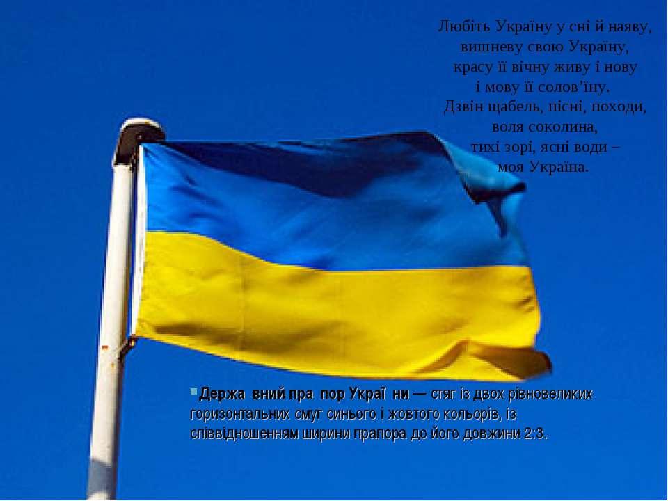 Любіть Україну у сні й наяву, вишневу свою Україну, красу її вічну живу і нов...