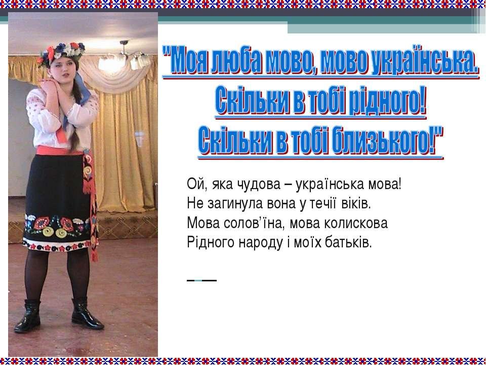 Ой, яка чудова – українська мова! Не загинула вона у течії віків. Мова солов'...