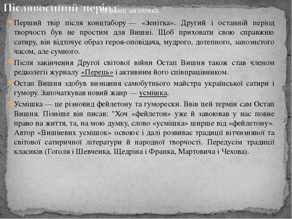 Перший твір після концтабору— «Зенітка». Другий і останній період творчості ...