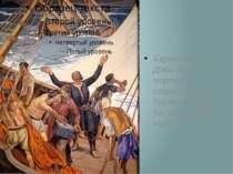 Бартоломеу Діаш та його моряки у страху перед бурею на шляху до Миса Доброї Н...