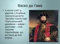 Васко да Гама 8 липня 1497 р. відплив з Лісабона, прагнучи досягти торгових п...