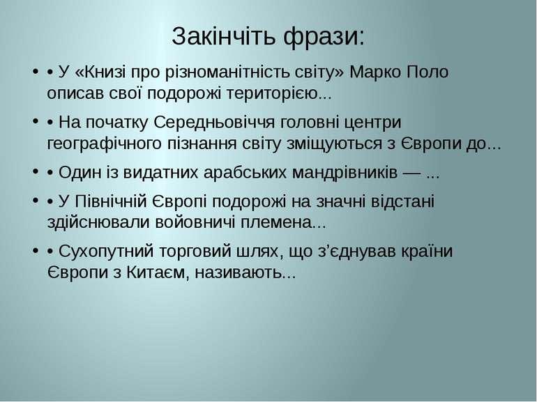 Закінчіть фрази: •У «Книзі про різноманітність світу» Марко Поло описав свої...