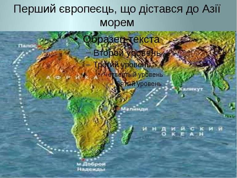 Перший європеєць, що дістався до Азії морем