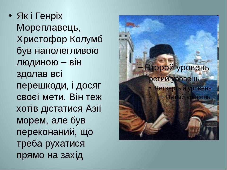 Як і Генріх Мореплавець, Христофор Колумб був наполегливою людиною – він здол...
