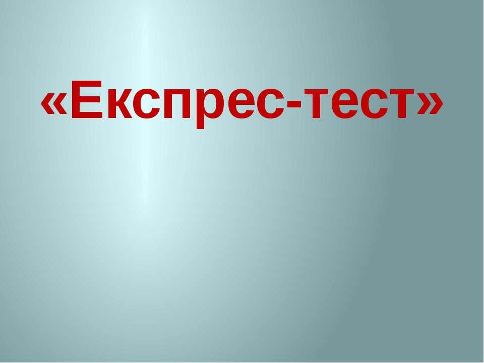 «Експрес-тест»