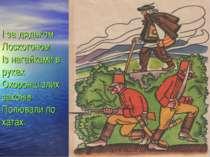 І за дядьком Лоскотоном Із нагайками в руках Охоронці злих законів Полювали п...