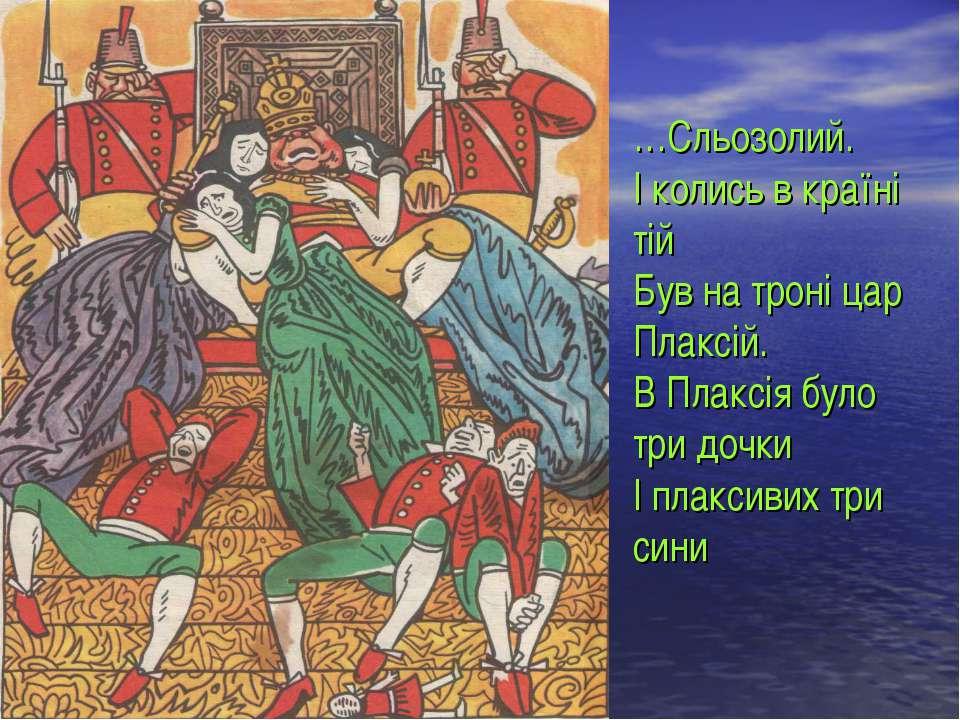 …Сльозолий. І колись в країні тій Був на троні цар Плаксій. В Плаксія було тр...