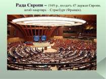 Рада Європи – 1949 р., входить 47 держав Європи, штаб-квартира – Страсбург (Ф...