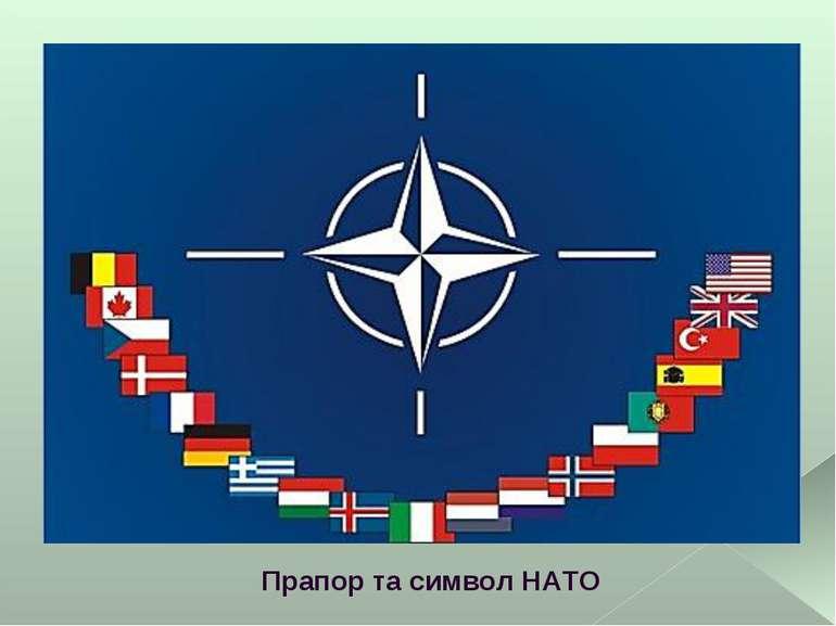 Прапор та символ НАТО