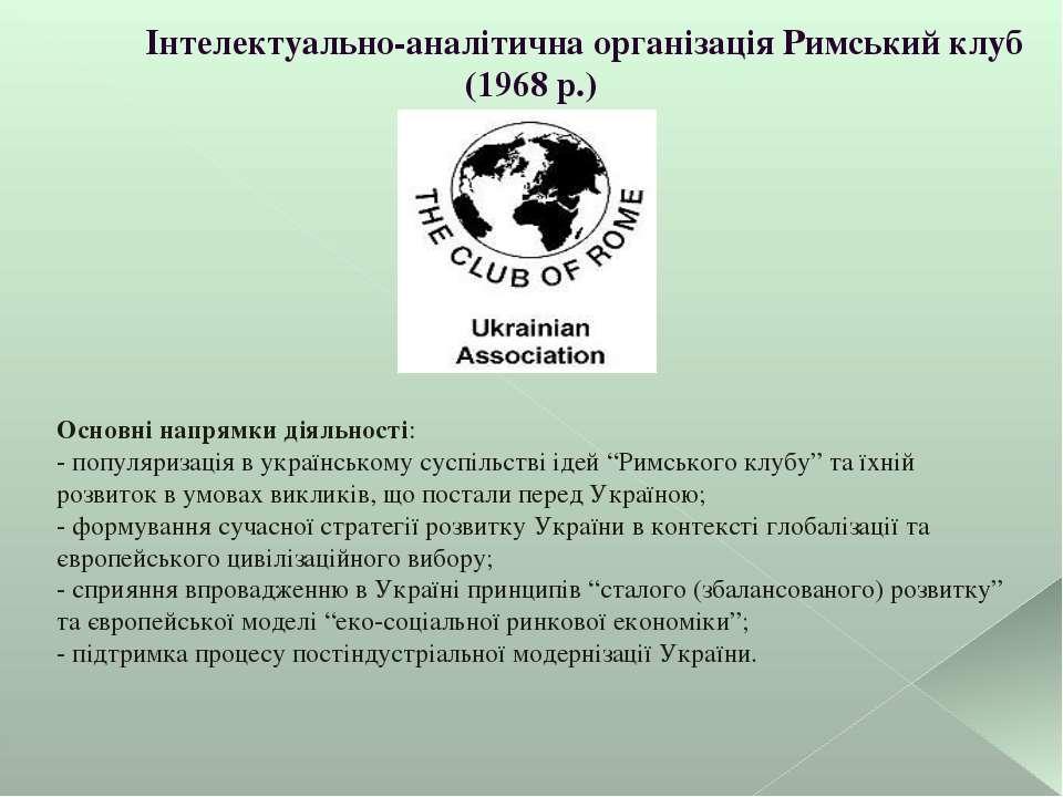 Інтелектуально-аналітична організація Римський клуб (1968 р.) Основні напрямк...