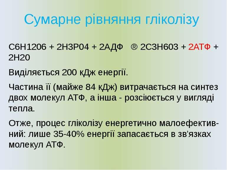 Сумарне рівняння гліколізу С6Н1206 + 2Н3Р04 + 2АДФ ⇒ 2С3Н603 + 2АТФ + 2Н20 Ви...
