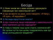 Бесіда 1) Яким чином ми з вами можемо одержувати інформацію про навколишній с...