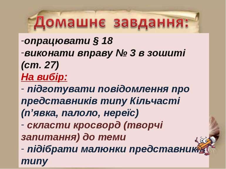 опрацювати § 18 виконати вправу № 3 в зошиті (ст. 27) На вибір: підготувати п...