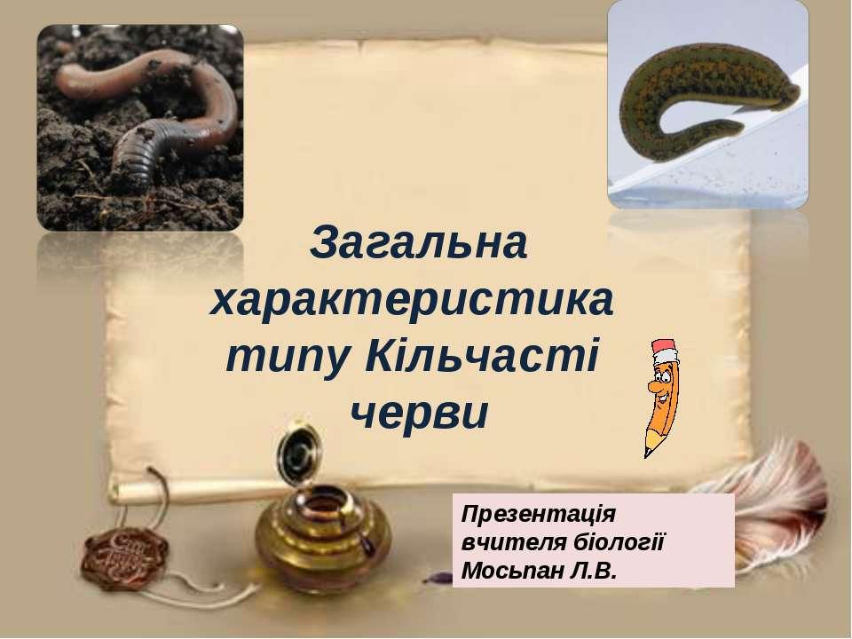 Загальна характеристика типу Кільчасті черви Презентація вчителя біології Мос...