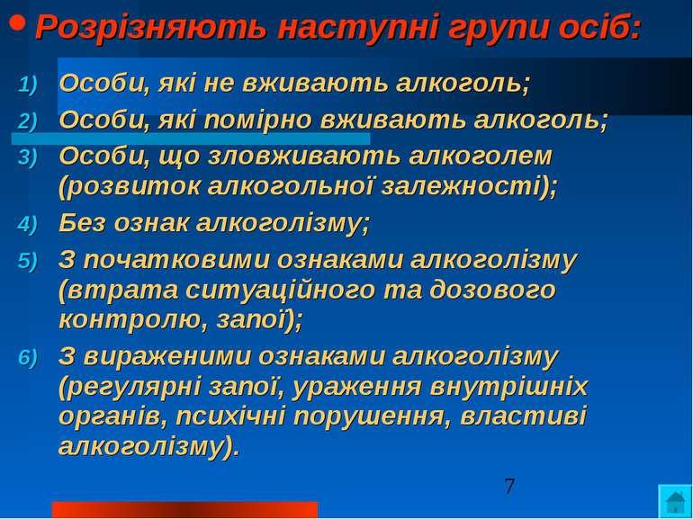 Розрізняють наступні групи осіб: Особи, які не вживають алкоголь; Особи, які ...