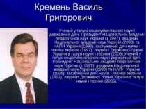 Кремень Василь Григорович Учений у галузі соціогуманітарних наук і державний ...