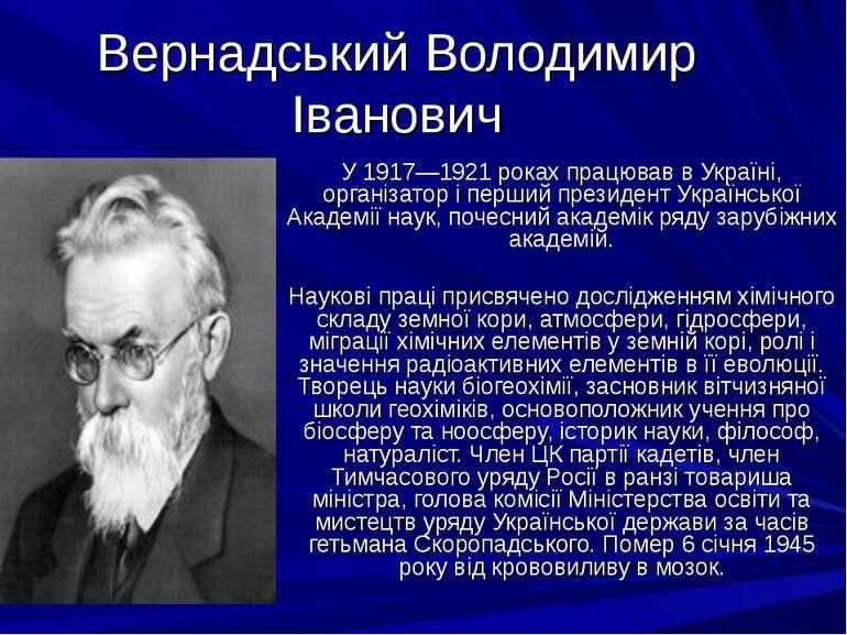 Вернадський Володимир Іванович У 1917—1921 роках працював в Україні, організа...