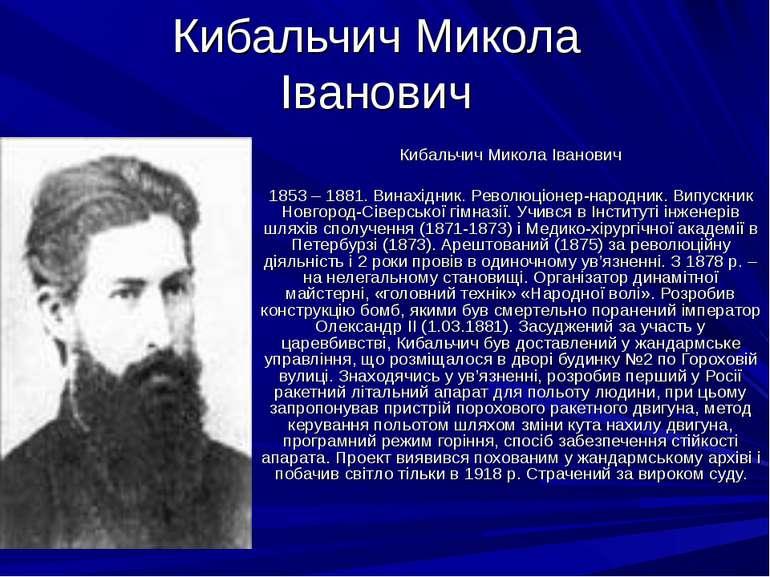 Кибальчич Микола Іванович Кибальчич Микола Іванович 1853 – 1881. Винахідник. ...