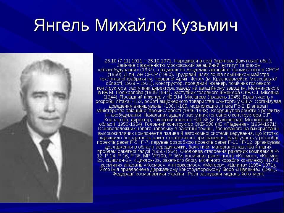 Янгель Михайло Кузьмич 25.10 (7.11).1911 – 25.10.1971. Народився в селі Зирян...