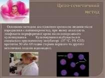 Основним методом дослідження хромосом людини після народження є напівмікромет...