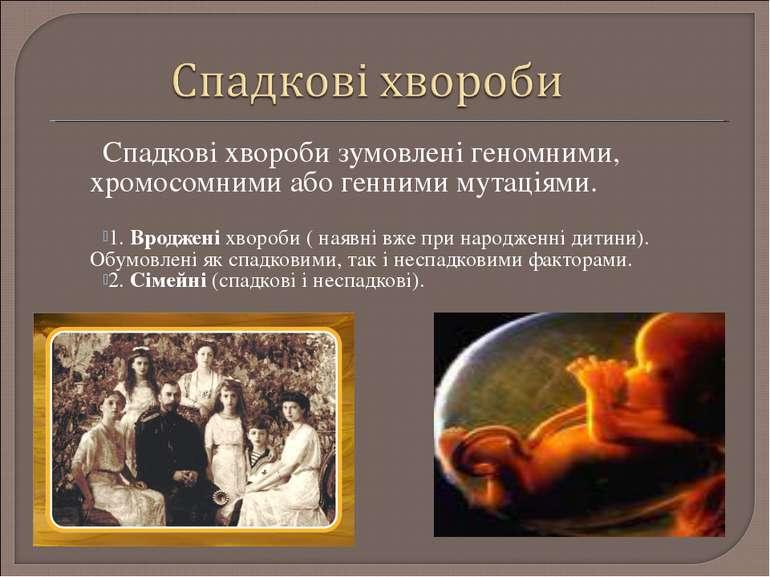 Спадкові хвороби зумовлені геномними, хромосомними або генними мутаціями. 1. ...