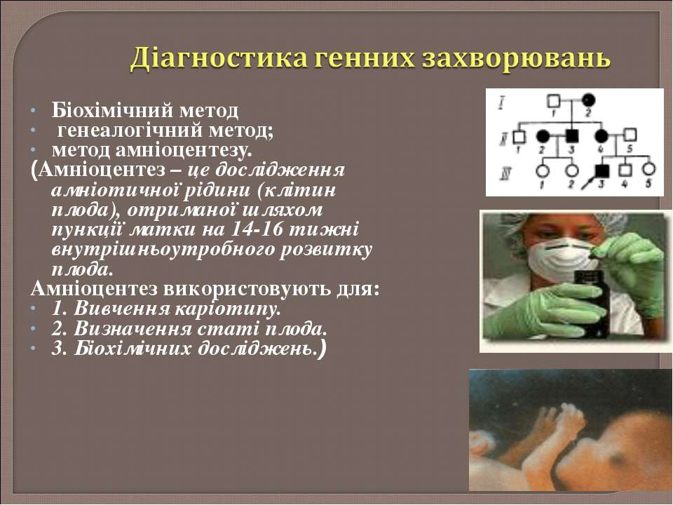 Біохімічний метод генеалогічний метод; метод амніоцентезу. (Амніоцентез – це ...