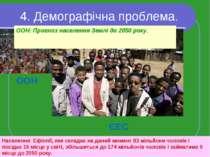 4. Демографічна проблема. ООН ЄЕС Населення Ефіопії, яке складає на даний мом...