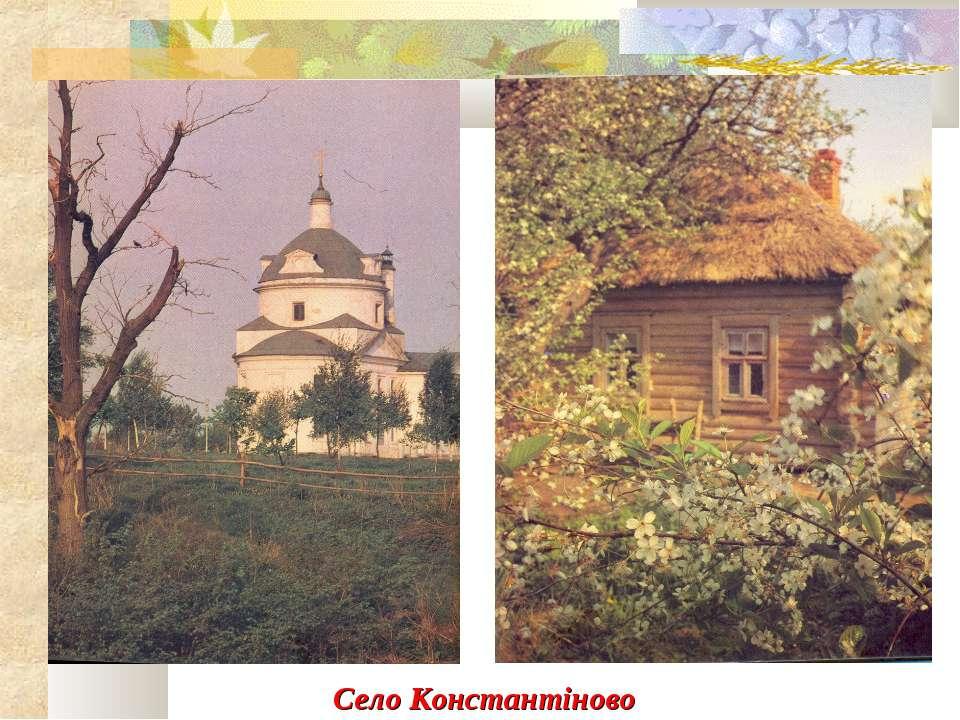 Село Константіново