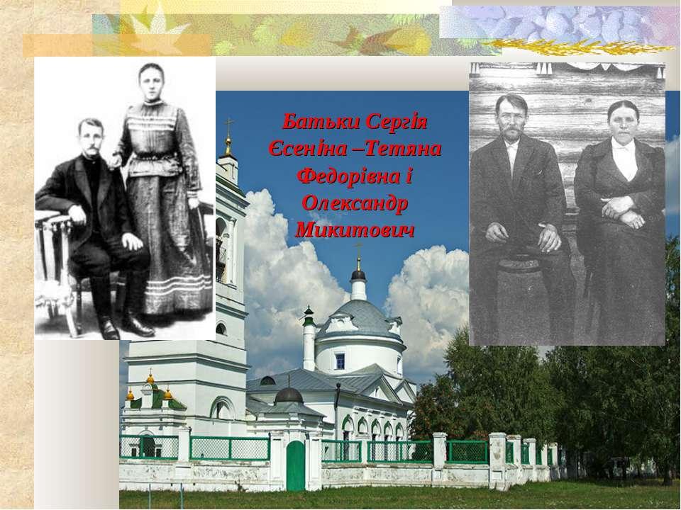 Батьки Сергія Єсеніна –Тетяна Федорівна і Олександр Микитович